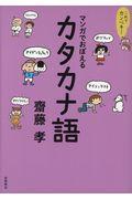 これでカンペキ!マンガでおぼえるカタカナ語の本