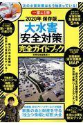大水害「安全対策」完全ガイドブック 2020年の本