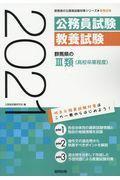 群馬県の3類(高校卒業程度) 2021年度版の本