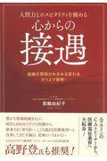 人間力とホスピタリティを極める心からの接遇の本
