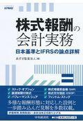 株式報酬の会計実務の本