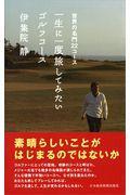 一生に一度旅してみたいゴルフコースの本