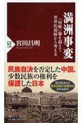 満洲事変の本