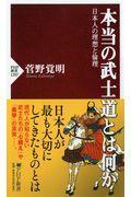 本当の武士道とは何かの本