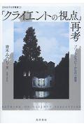 「クライエントの視点」再考の本