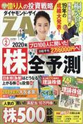 ダイヤモンド ZAi (ザイ) 2020年 02月号の本