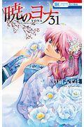 暁のヨナ 31の本