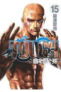 TOUGH龍を継ぐ男 15の本