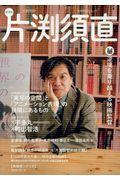 片渕須直の本