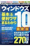 ウィンドウズ10基本&便利ワザまるわかり最新版の本