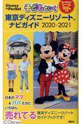 子どもといく東京ディズニーリゾートナビガイド 2020ー2021の本