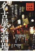 名古屋名酒場の本