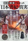 最新調査でわかった「日本書紀」の真実の本