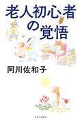 老人初心者の覚悟の本