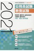 秋田市・横手市・由利本荘市・大館市・能代市の中級/初級・高卒程度 2021年度版の本