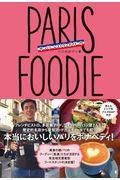 PARIS FOODIEの本