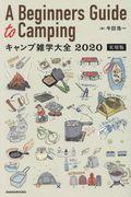 キャンプ雑学大全2020実用版の本