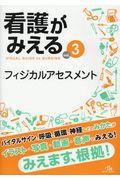 看護がみえる vol.3の本