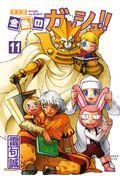 金色のガッシュ!!完全版 11の本