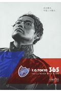 FC東京365の本