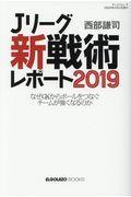 Jリーグ「新戦術」レポート 2019の本