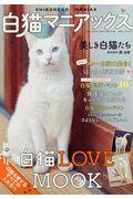 白猫マニアックスの本