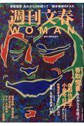 週刊文春WOMAN vol.4の本