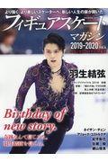 フィギュアスケートマガジン2019ー2020 Vol.4の本