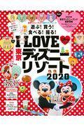 I LOVE 東京ディズニーリゾート 2020の本