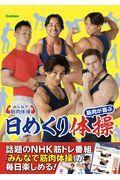 みんなで筋肉体操筋肉が喜ぶ日めくり体操の本
