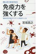免疫力を強くするの本