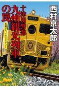 十津川警部 九州観光列車の罠の本
