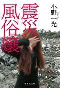 震災風俗嬢の本