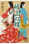 岐山の蝶の本