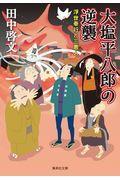 大塩平八郎の逆襲の本