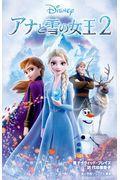 アナと雪の女王 2の本