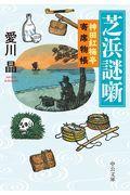 芝浜謎噺の本