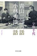 青山二郎の話・小林秀雄の話の本