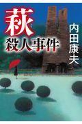 萩殺人事件の本
