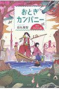 おとぎカンパニー 日本昔ばなし編の本