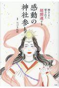 神さまに愛されて超開運する感動の神社参りの本
