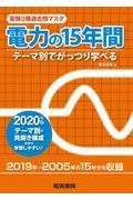 電験3種過去問マスタ電力の15年間 2020年版の本