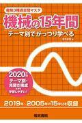 電験3種過去問マスタ機械の15年間 2020年版の本