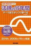 電験3種過去問マスタ法規の15年間 2020年版の本