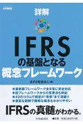 詳解IFRSの基盤となる概念フレームワークの本