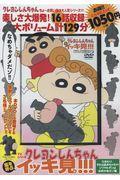DVD>TVシリーズクレヨンしんちゃん嵐を呼ぶイッキ見!!! ひまわり、それは舐めちゃダメ!!シリマの本