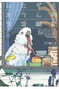 いたずらオウムの生活雑記2019の本