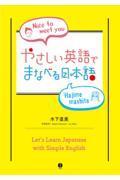 やさしい英語でまなべる日本語の本