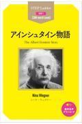 アインシュタイン物語の本