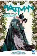 BATMAN:ウエディングの本